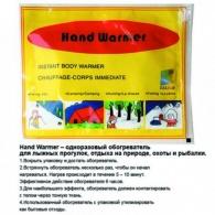 Kätesoojendaja HandWarmer